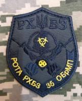 Нарукавний знак Рота РХБЗ 35 ОБрМП (олива)