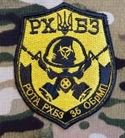 Нарукавний знак Рота РХБЗ 35 ОБрМП (кольоровий)