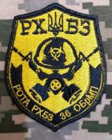Нарукавний знак Рота РХБЗ 36 ОБрМП (кольоровий)