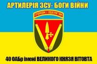 Прапор 40 ОАБр Артилерія-Боги Війни (варіант з новим знаком)