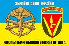 Прапор 40 ОАБр (новий знак і знак артилерії)