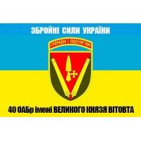 Прапор 40 ОАБр ЗСУ