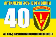Прапор 40 ОАБр ім. Великого князя Вітовта Артилерія-Боги Війни