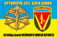 Прапор 40 ОАБр Артилерія-Боги Війни (новий знак і знак артилерії)