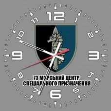 Годинник 73 Морський Центр Спеціальних Операцій (сірий)