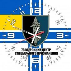 Годинник 73 Морський Центр Спеціальних Операцій