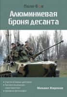 Книга Алюмінієва броня десанту Михайло Жирохов
