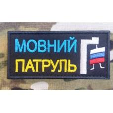 Нашивка Мовний Патруль (кольоровий напис з прапорцем)
