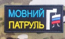 Купить Нашивка Мовний Патруль (кольоровий напис з прапорцем) в интернет-магазине Каптерка в Киеве и Украине
