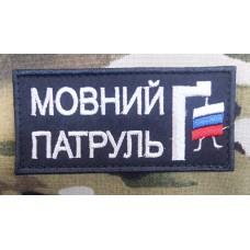 Нашивка Мовний Патруль (з прапорцем)