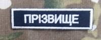 Нашивка з прізвищем Поліція