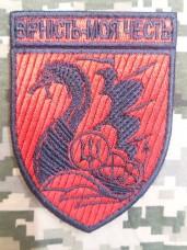 Нарукавний знак 1 ОБМП (червоно-чорний вліво)
