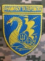Нарукавний знак 501 ОБМП (блакитний, вліво)