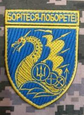 Нарукавний знак 36 ОБрМП (колір морської хвилі вліво)