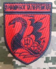 Нарукавний знак 501 ОБМП (червоно-чорний вліво)