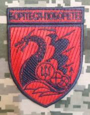 Нарукавний знак 36 ОБрМП (червоно-чорний вліво)