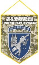 Купить Вимпел 204 БрТА (піксель) в интернет-магазине Каптерка в Киеве и Украине