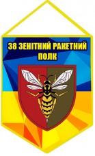 Вимпел 38 Зенітний Ракетний Полк (жовто-блакитний)