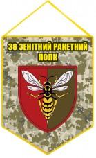 Вимпел 38 Зенітний Ракетний Полк (піксель)