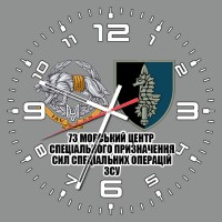 Годинник 73 Морський Центр Спеціальних Операцій (з вовкулакою)