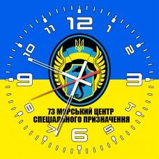 Годинник 73 Морський Центр Спеціальних Операцій (жовто-блакитний старий знак)