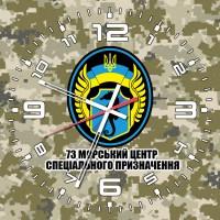 Годинник 73 Морський Центр Спеціальних Операцій (піксель старий знак)