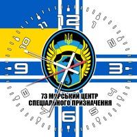 Годинник 73 Морський Центр Спеціальних Операцій (старий знак)