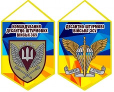 Вимпел Командування ДШВ (жовто-блакитний з написом)