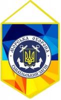 Вимпел Ізмаїльский Загін Морської Охорони ДПСУ (жовто-блакитний)