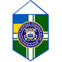 Вимпел Маріупольский Загін Морської Охорони ДПСУ