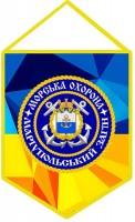 Вимпел Маріупольский Загін Морської Охорони ДПСУ (жовто-блакитний)