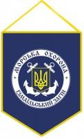 Вимпел Ізмаїльский Загін Морської Охорони ДПСУ (синій)