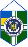 Вимпел Ізмаїльский Загін Морської Охорони ДПСУ