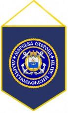 Вимпел Маріупольский Загін Морської Охорони ДПСУ (синій)