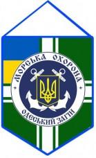 Вимпел Одеський Загін Морської Охорони ДПСУ