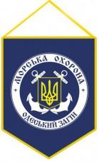Вимпел Одеський Загін Морської Охорони ДПСУ (синій)