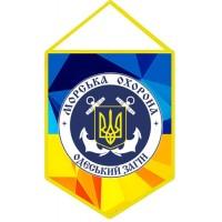 Вимпел Одеський Загін Морської Охорони ДПСУ (жовто-блакитний)