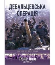 Купить Книга Дебальцевська операція Михайло Жирохов в интернет-магазине Каптерка в Киеве и Украине