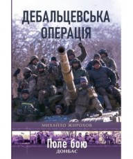 Книга Дебальцевська операція Михайло Жирохов