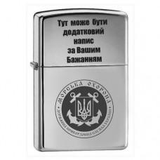 Запальничка Морська Охорона ДПСУ