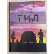"Книга ""Тил"" Борис Гошко"
