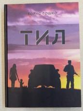 Книга Тил Борис Гошко