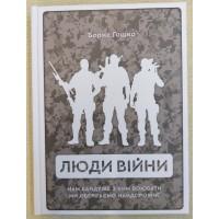 Книга Люди Війни Борис Гошко