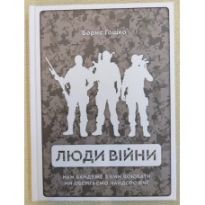 "Книга ""Люди Війни"" Борис Гошко"