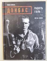 """Книга """"Донбас. Радість і біль"""" Роман Коваль"""