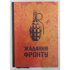 """Книга """"Жадання фронту"""" Позивний Вирій"""