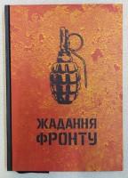 Книга Жадання фронту Позивний Вирій