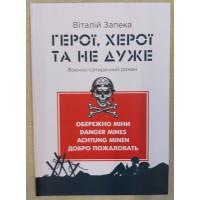 Книга Герої, херої та не дуже Віталій Запека (з автографом автора)