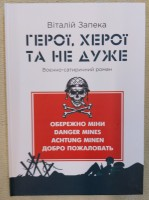 Книга Герої, херої та не дуже з автографом автора Віталій Запека