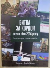 Книга Михайло Жирохов Битва за кордон 2014-2015